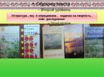 Література , яку я опрацювала , надихає на творчість , нові дослідження