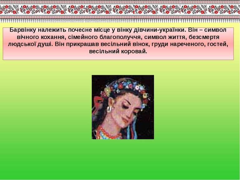 Вишняза віруваннями українців - дерево взаємної любові, весни, краси, мужнос...