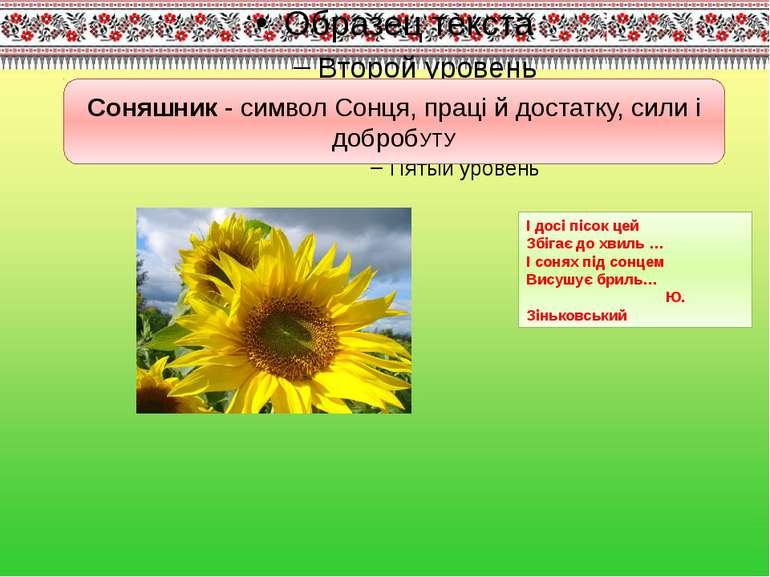 Соняшник - символ Сонця, праці й достатку, сили і добробУТУ І досі пісок цей ...