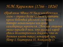 Н.М.Карамзін (1766 - 1826) «Правління Івана IV було неминучим злом - країна п...