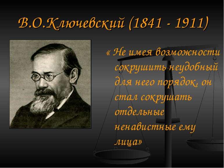В. О. Ключевський (1841 - 1911) « Не маючи можливості знищити незручний для н...