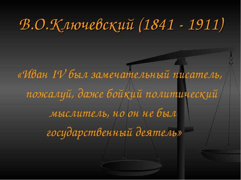 В. О. Ключевський (1841 - 1911) «Іван IV був чудовий письменник, мабуть, наві...