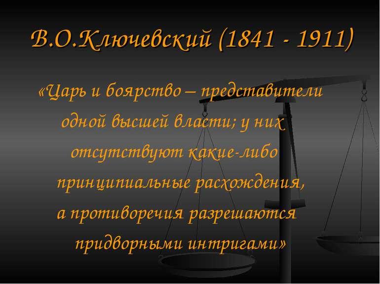 В. О. Ключевський (1841 - 1911) «Цар і боярство - представники однієї вищої в...