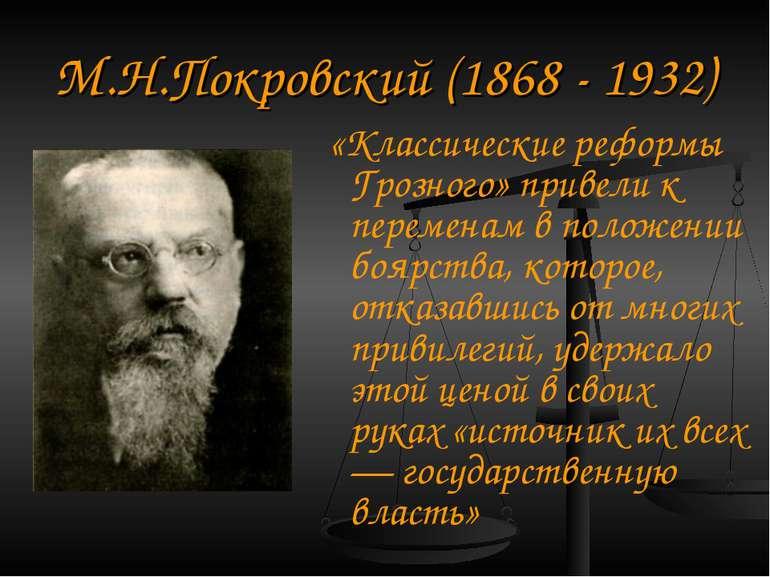 М. Н.Покровський (1868 - 1932) «Класичні реформи Грозного» призвели до змін у...