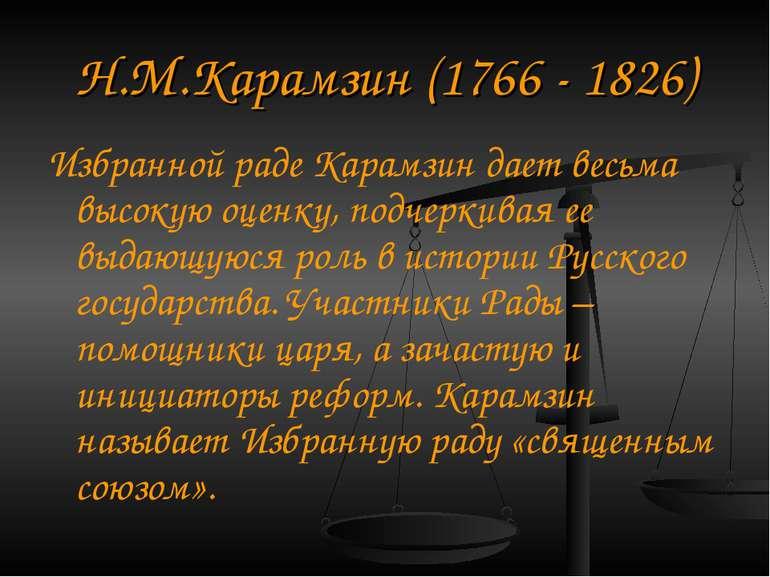 Н.М.Карамзін (1766 - 1826) Обраній раді Карамзін дає дуже високу оцінку, підк...