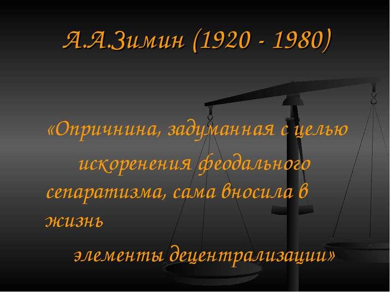 А. А. Зимін (1920 - 1980) «Опричнина, задумана з метою викорінення феодальног...