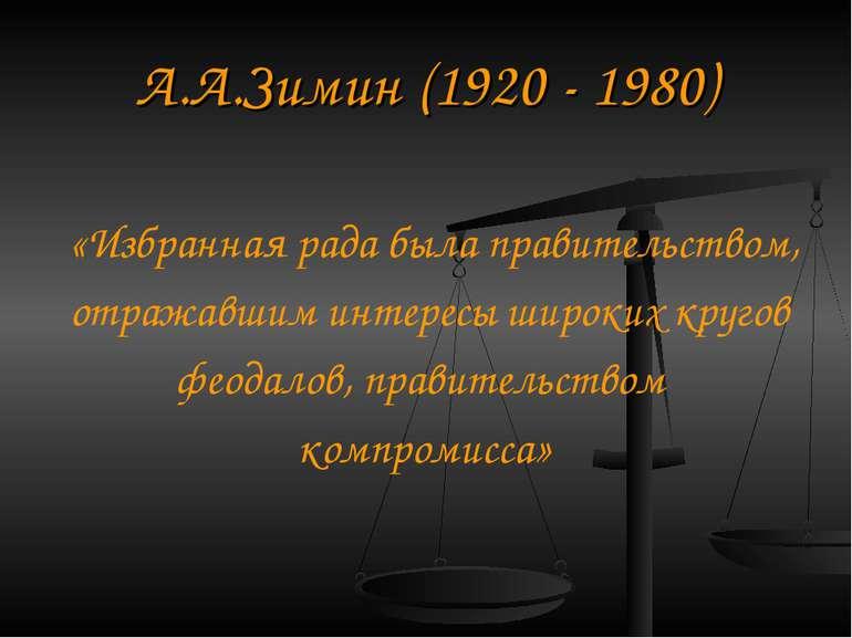 А. А. Зимін (1920 - 1980) «Вибрана рада була урядом, що відображав інтереси ш...