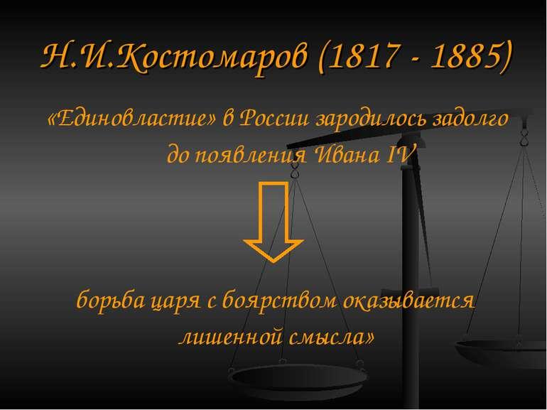 Н.І.Костомаров (1817 - 1885) «Єдиновладдя» в Росії зародилося задовго до появ...