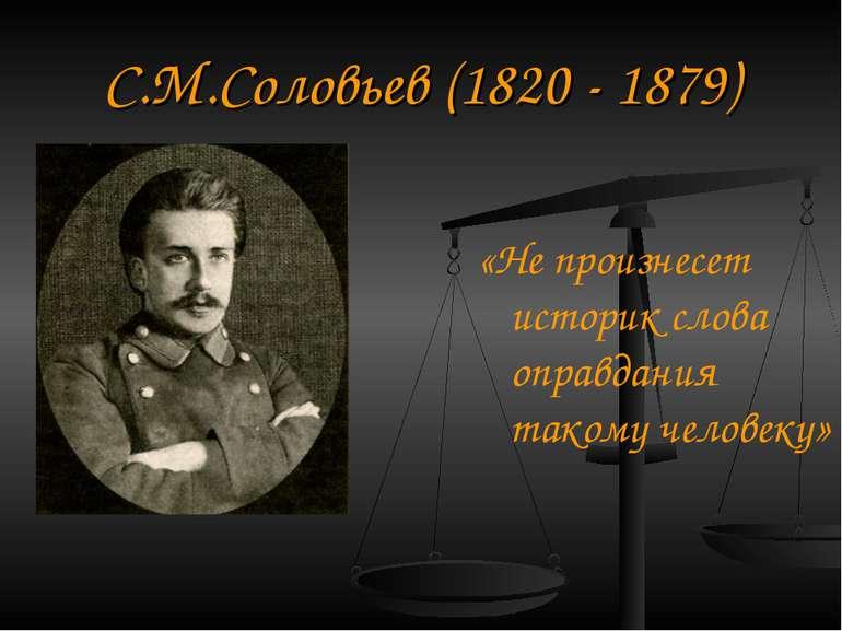 С. М. Соловйов (1820 - 1879) «Не вимовить історик слова виправдання такій люд...
