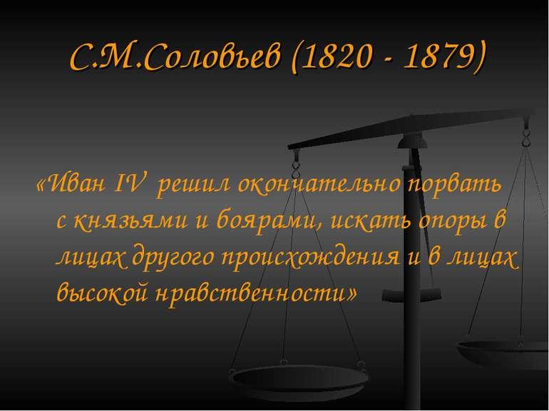 С. М. Соловйов (1820 - 1879) «Іван IV вирішив остаточно порвати з князями та ...