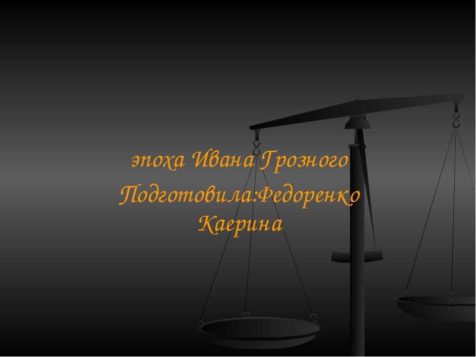 """""""Епоха Івана Грозного"""""""