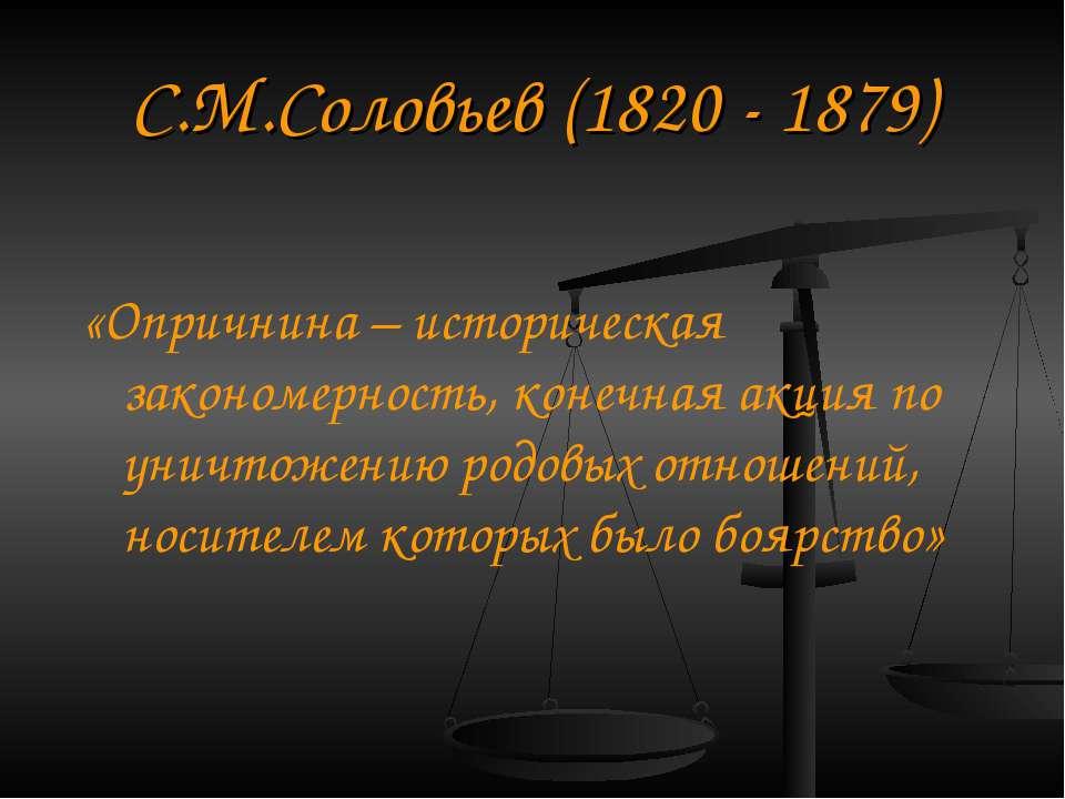 С. М. Соловйов (1820 - 1879) «Опричнина - історична закономірність, кінцева а...