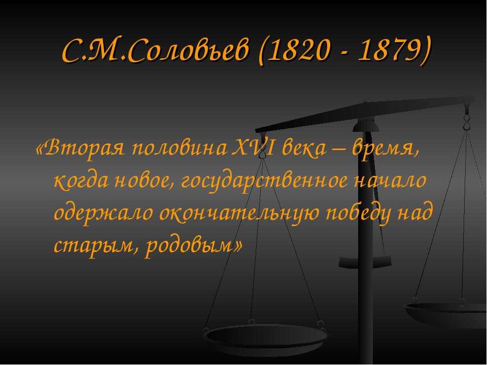 С. М. Соловйов (1820 - 1879) «Друга половина XVI століття - час, коли нове, д...