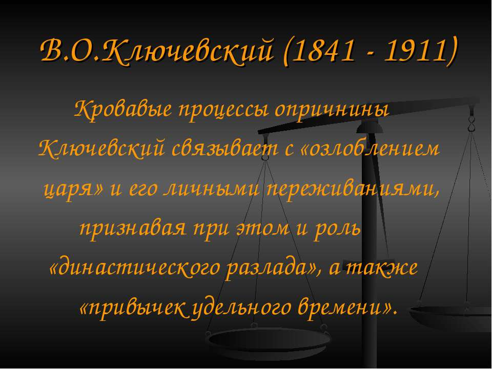 В. О. Ключевський (1841 - 1911) Криваві процеси опричнини Ключевський пов'язу...