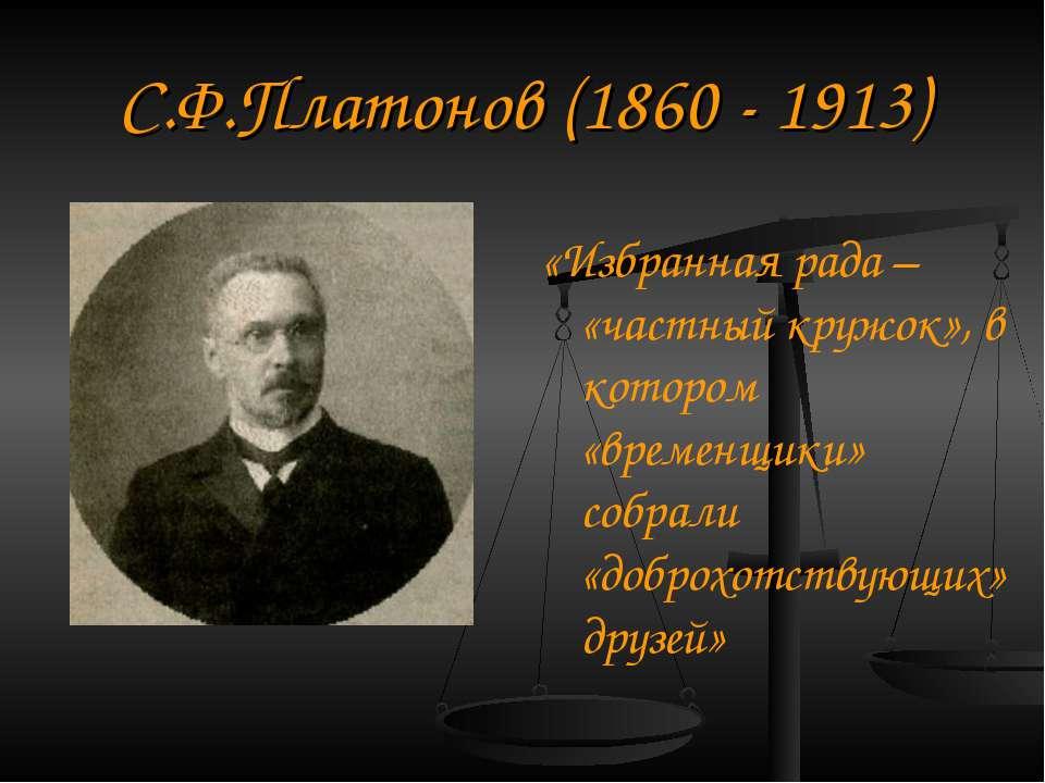 С. Ф. Платонов (1860 - 1913) «Обрана рада - «приватний гурток», в якому «тимч...
