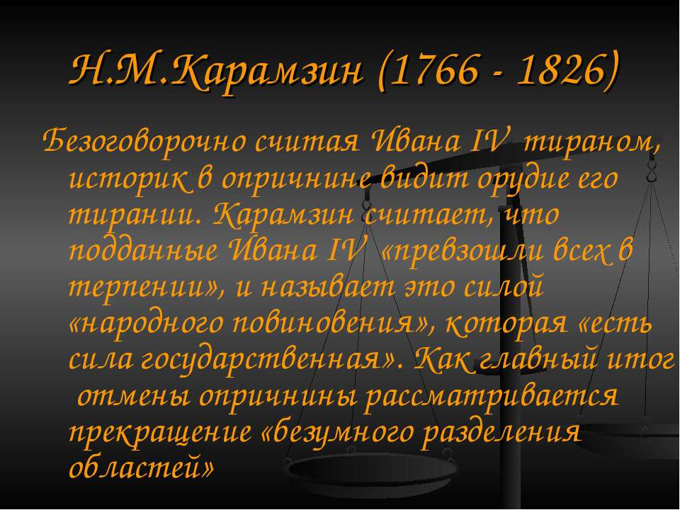 Н.М.Карамзін (1766 - 1826) Беззастережно вважаючи Івана IV тираном, історик о...