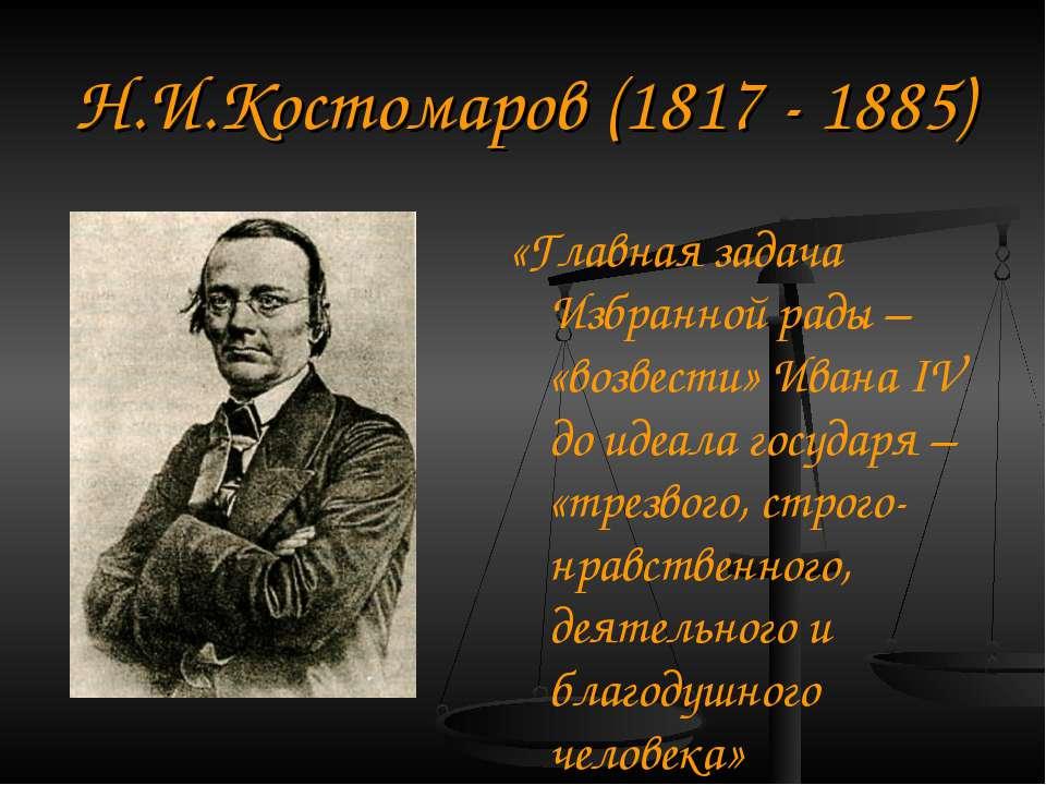 Н.І.Костомаров (1817 - 1885) «Головне завдання Обраної ради - «звести» Івана ...