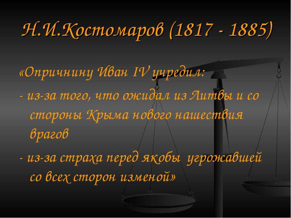 Н.І.Костомаров (1817 - 1885) «Опричнину Іван IV заснував: - з-за того, що чек...