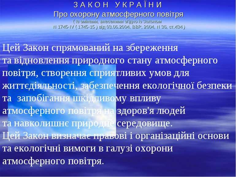 З А К О Н У К Р А Ї Н И Про охорону атмосферного повітря ( Із змінами, внесен...