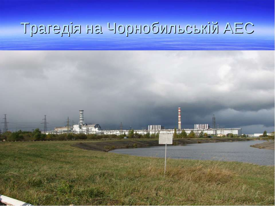 Трагедія на Чорнобильській АЕС