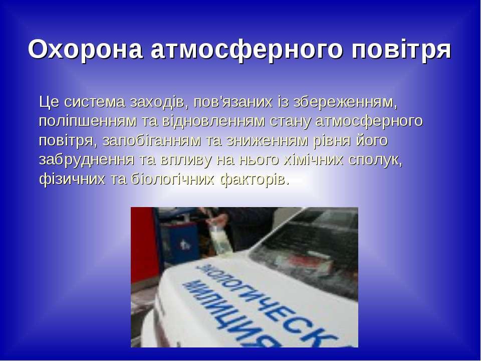 Охорона атмосферного повітря Це система заходів, пов'язаних із збереженням, п...