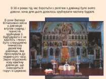 В 30-х роках під час боротьби з релігією з дзвіниці було знято дзвони, хоча д...