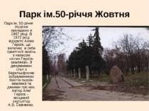 Парк ім.50-річчя Жовтня Парк ім.50-річчя Жовтня закладено в 1967 році. В 197...
