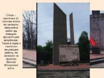 Стела – пам'ятник 10 тисячам воїнів, які загинули, звільняючи район від німец...