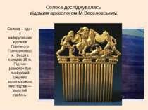 Солоха досліджувалась відомим археологом М.Веселовським. Солоха – один з найк...