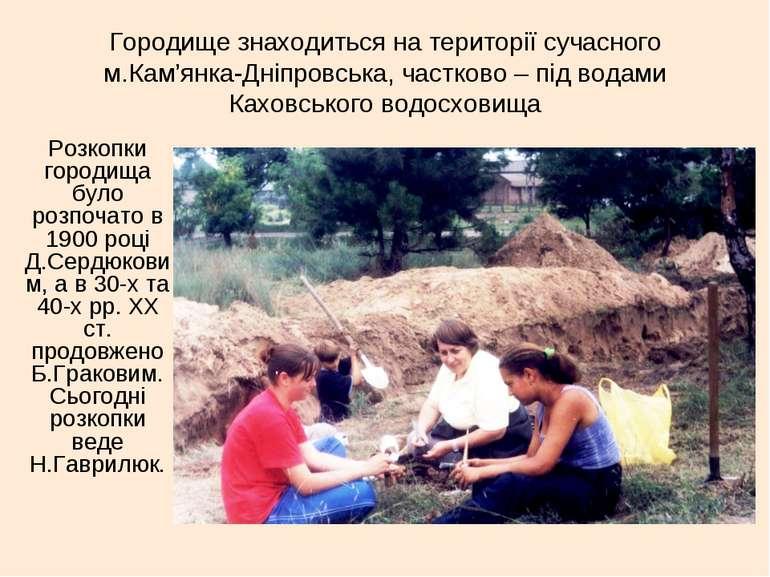 Городище знаходиться на території сучасного м.Кам'янка-Дніпровська, частково ...