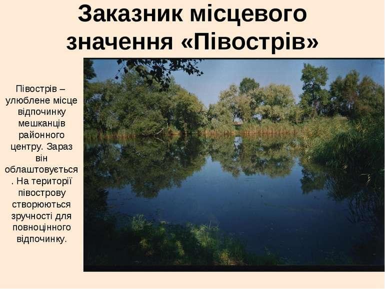 Заказник місцевого значення «Півострів» Півострів – улюблене місце відпочинку...