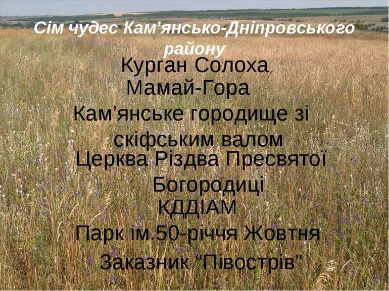 Сім чудес Кам'янсько-Дніпровського району Мамай-Гора Курган Солоха Церква Різ...