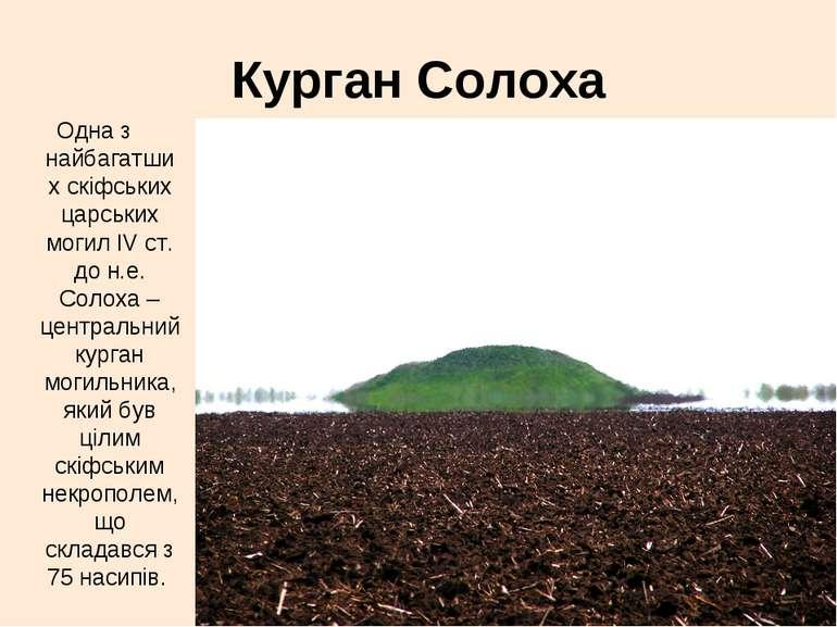 Курган Солоха Одна з найбагатших скіфських царських могил IV ст. до н.е. Соло...
