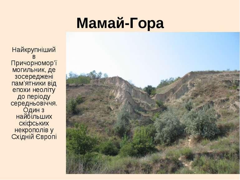 Мамай-Гора Найкрупніший в Причорномор'ї могильник, де зосереджені пам'ятники ...