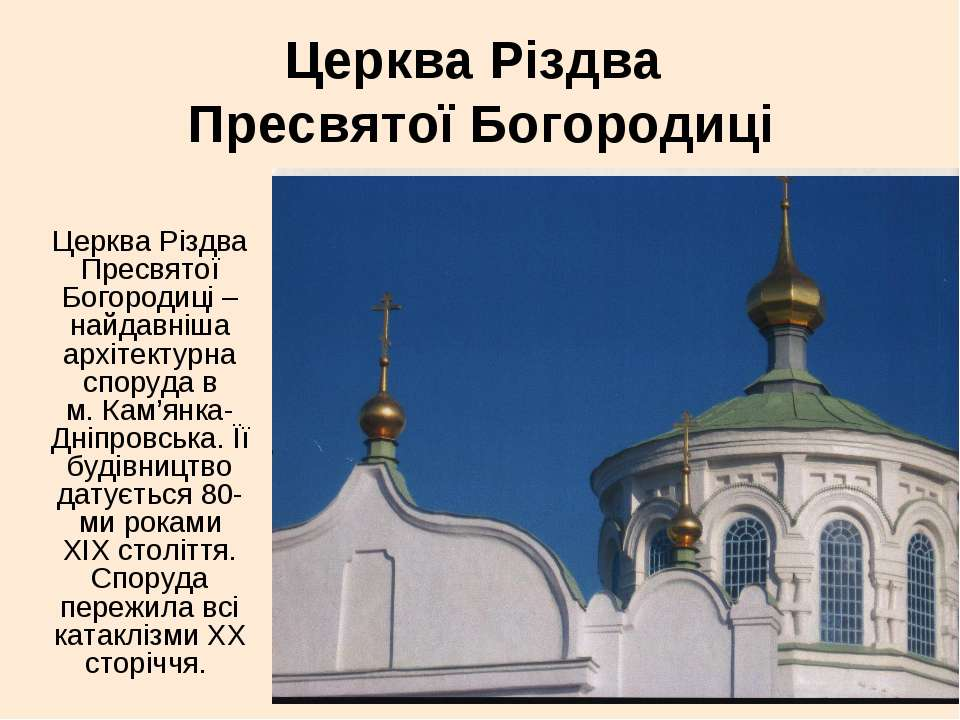 Церква Різдва Пресвятої Богородиці Церква Різдва Пресвятої Богородиці – найда...