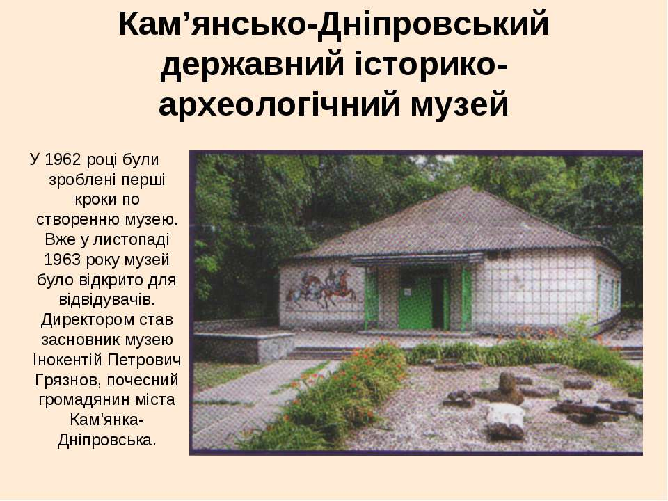 Кам'янсько-Дніпровський державний історико-археологічний музей У 1962 році бу...