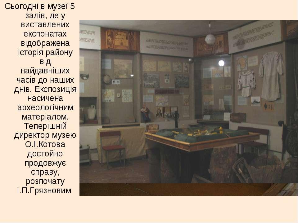 Сьогодні в музеї 5 залів, де у виставлених експонатах відображена історія рай...