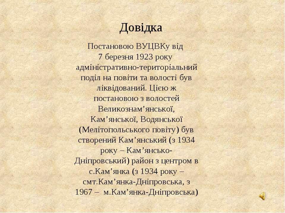 Довідка Постановою ВУЦВКу від 7 березня 1923 року адміністративно-територіаль...