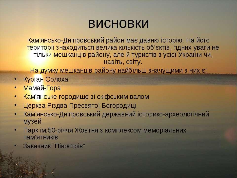 висновки Кам'янсько-Дніпровський район має давню історію. На його території з...