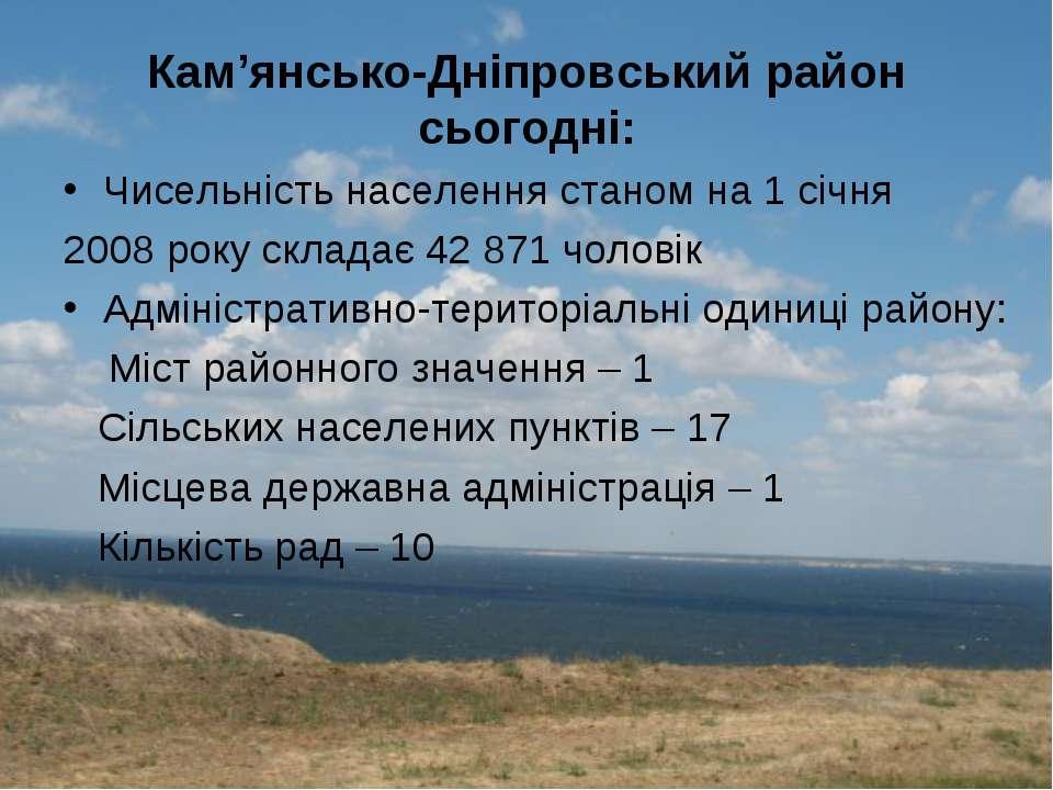 Кам'янсько-Дніпровський район сьогодні: Чисельність населення станом на 1 січ...