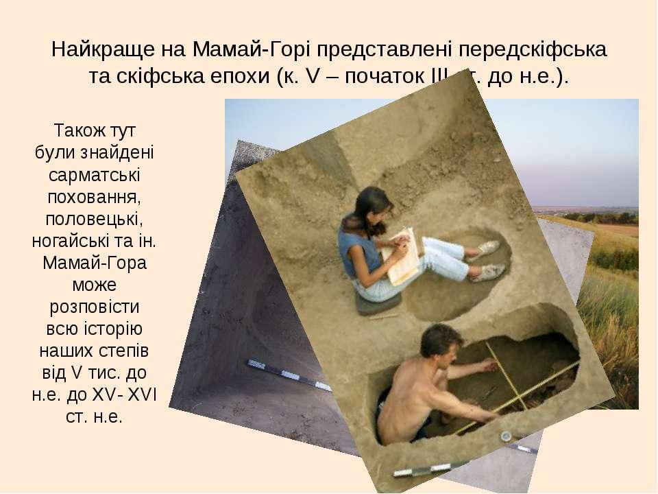 Найкраще на Мамай-Горі представлені передскіфська та скіфська епохи (к. V – п...