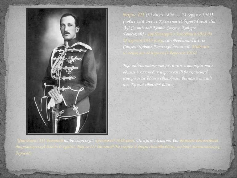 Борис III (30 січня 1894 — 28 серпня 1943), (повне ім'я Борис Клемент Роберт ...