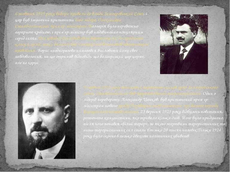 6 жовтня 1919 року вибори привели до влади Землеробський Союз, і цар був змуш...