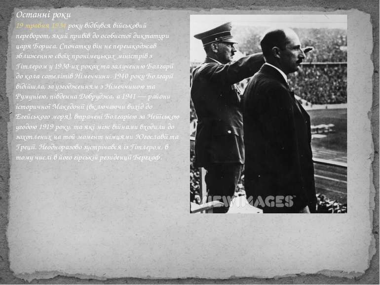 Останні роки 19 травня 1934 року відбувся військовий переворот, який привів д...