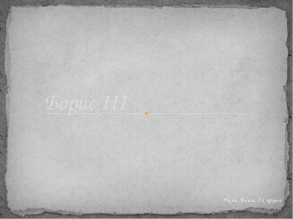 Ткач Анна, 24 група Борис III