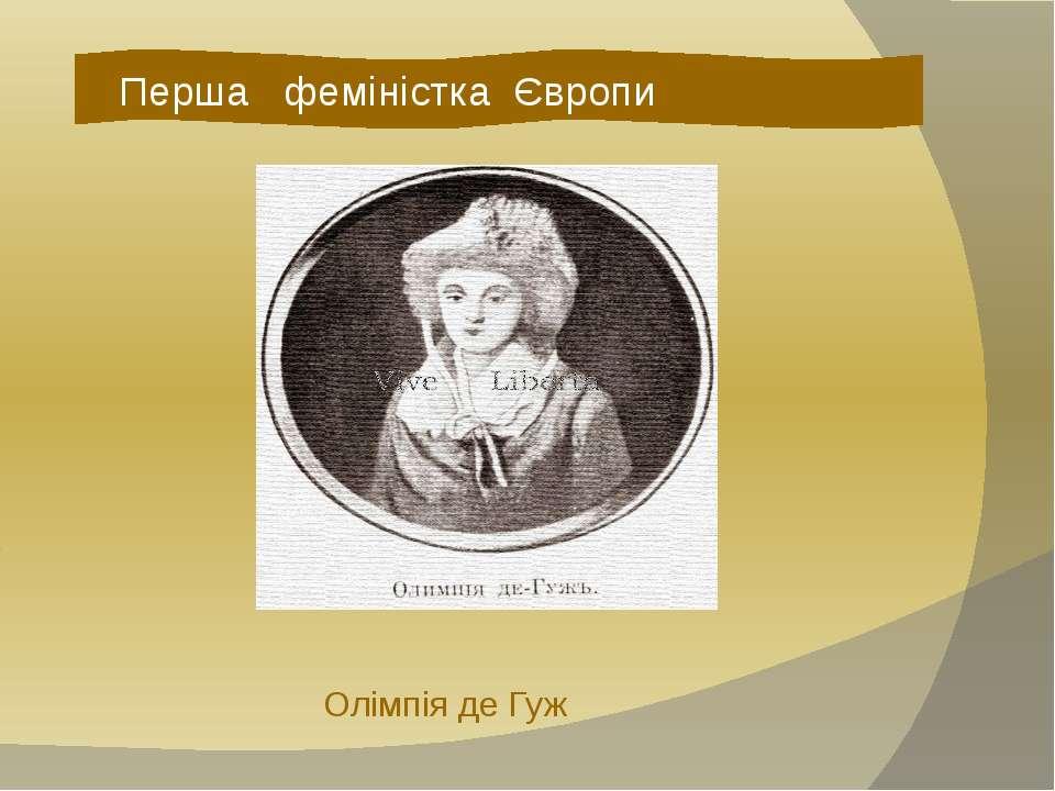 Перша феміністка Європи Олімпія де Гуж