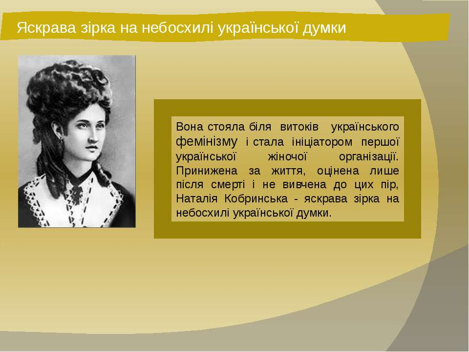 Вона стояла біля витоків українського фемінізму і стала ініціатором першої ук...
