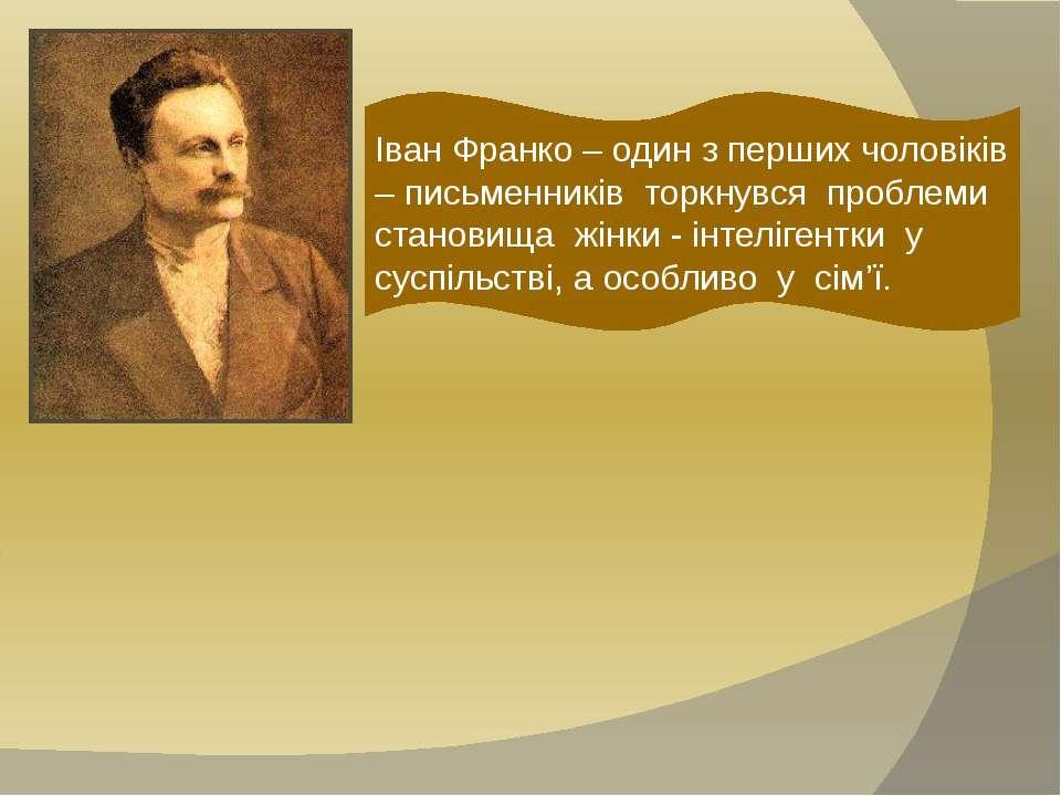 Іван Франко – один з перших чоловіків – письменників торкнувся проблеми стано...