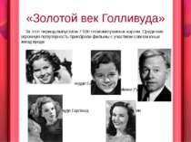 «Золотой век Голливуда» За этот период выпустили 7 500 полнометражных картин....