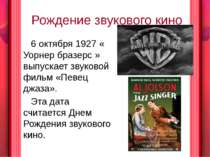 Рождение звукового кино 6 октября 1927 « Уорнер бразерс » выпускает звуковой ...
